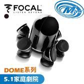 《麥士音響》 FOCAL DOME系列 家庭劇院 DOME 5.1 2色