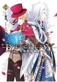 Destiny:光與影的羈絆(03)