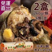 預購【金門良金牧場】 海陸霸王粽任選2盒(260g*6顆/盒)【免運直出】