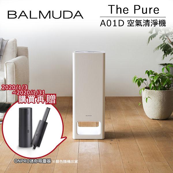 【贈ONPRO迷你吸塵器】BALMUDA The Pure A01D  百慕達 空氣清淨機 白色 公司貨