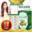 韓國Nature Dream冷壓初榨酪梨油膠囊30顆/盒