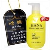哈娜臉部身體保養乳液-單瓶(500ml)[86205]