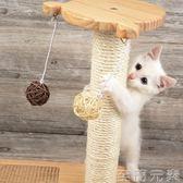實木貓爬架 劍麻貓抓板貓抓柱劍麻墊貓玩具寵物用品貓跳台 至簡元素