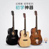 吉他 吉他初學者入門38寸新手學生用41寸網紅單板女男民謠木吉他樂器T 多色