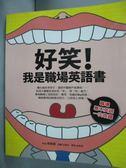 【書寶二手書T1/語言學習_WGQ】好笑!我是職場英語書_車衡錫