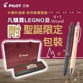 【木質聖誕組】LEGNO木質輕油筆 0.7   PILOT 百樂 附提袋與外盒 送禮自用