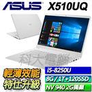【ASUS華碩】【直升8G】【120G SSD+1TB雙碟改裝版】X510UQ-0253G8250U  ◢ 15.6吋輕薄特規筆電 ◣