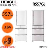 【HITACHI日立】 557L日製五門變頻智慧控制冰箱 RS57GJ