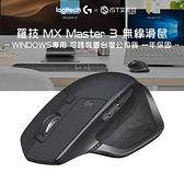 【羅技logitech】 MX Master 3 無線滑鼠- WINDOWS專用 可跨裝置台灣公司貨 一年保固