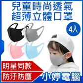 【3期零利率】全新 兒童時尚透氣超薄立體口罩 4入 過濾外在汙染 網紅同款 透氣 彈性高 舒適貼合