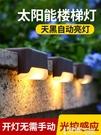 太陽能燈 太陽能臺階燈戶外庭院燈花園裝飾圍墻布置欄桿燈家用防水樓梯燈 LX 【99免運】