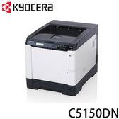 [富廉網] 京瓷 KYOCERA C5150DN A4 彩色網路雷射印表機 內建網路卡/ 雙面列印器