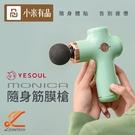 小米有品 YESOUL野小獸隨身筋膜槍Monica Type-c充電 低噪按摩 三檔模式 一鍵切換