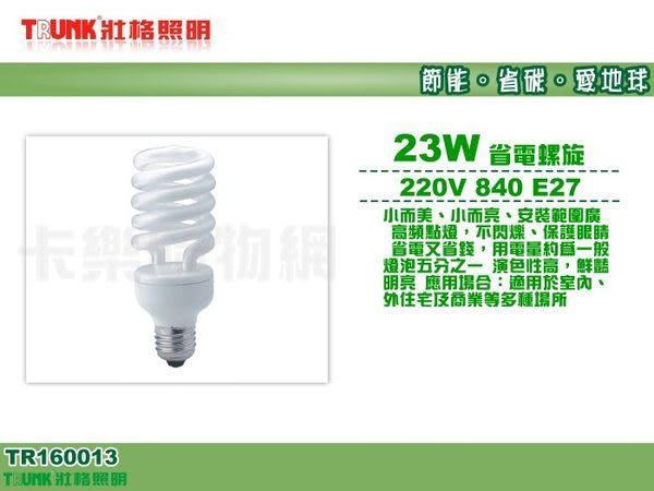TRUNK壯格 23W 840 冷白光 220V E27 省電螺旋燈泡 麗晶 TR160013