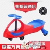 兒童扭扭車 1-3歲寶寶車子溜溜車萬向輪防側翻搖擺玩具滑滑妞妞車【快速出貨】