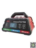充電機nfa汽車電瓶充電器12V伏大功率智慧全自動通用型agm蓄電池充電機 MKS薇薇