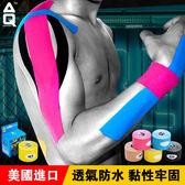 AQ肌肉貼肌效能貼運動膠帶拉傷貼籃球足球跑步繃帶彈性肌內效貼布gogo購