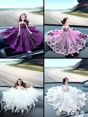 汽車擺件創意可愛婚紗蕾絲網紗公主娃娃車載擺件車內飾品裝飾禮品【帝一3C旗艦】