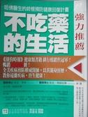 【書寶二手書T3/養生_HGU】不吃藥的生活_馬克‧希曼