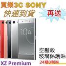 SONY XZ Premium 手機,送 空壓殼+玻璃保護貼,24期0利率