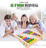 計算架幼兒園小學生計數器數學算數棒兒童珠算盤算術教具早教玩具 艾莎YJJ