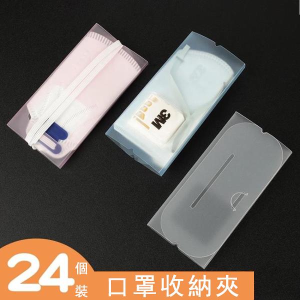24個裝 N95口罩收納夾彩色夾可折疊暫存夾隨身便攜防水【毒家貨源】