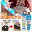 廚房多功能強力清潔膏/除污膏/不銹鋼去污膏《NailsMall美甲美睫批發》