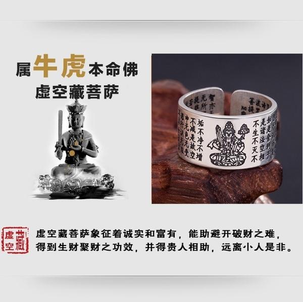 鍍銀守護神本命佛心經戒指十二生肖轉運開口指環佛繫男士女款 交換禮物