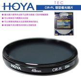 《飛翔無線3C》HOYA TEC CIR-PL 環型偏光鏡片 CPL 52 58 62 72 mm