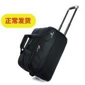 旅行包女行李包男大容量拉桿包韓版手提包休閒折疊登機箱包旅行袋 酷男精品館