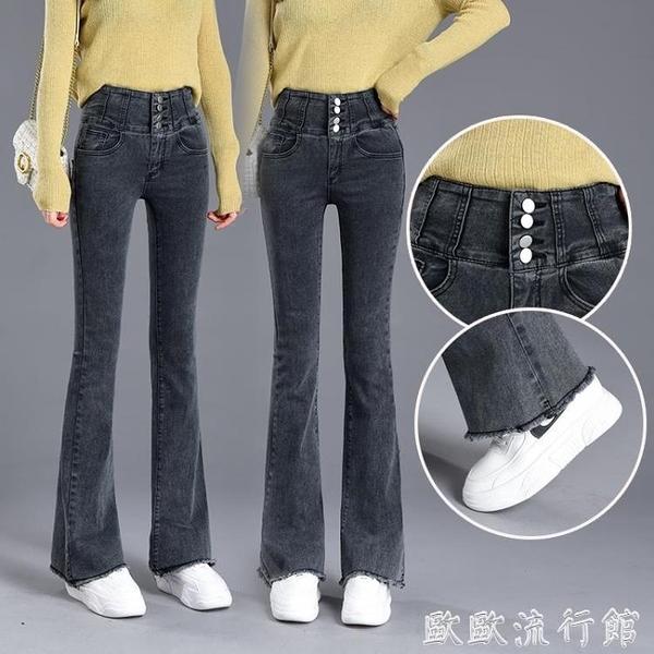 微喇牛仔褲 九分牛仔喇叭褲女秋冬新款2021年高腰顯瘦顯高毛邊修身微喇女褲子 歐歐