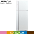 【南紡購物中心】HITACHI 日立 460公升變頻兩門冰箱RV469 典雅白(PWH)