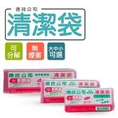 德技 可分解垃圾袋 一捲入 大小可選 台灣製造 環保垃圾袋【PQ 美妝】
