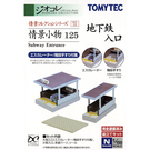 TOMYTEC 風景收集125地鐵入口_TV29359