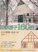 (二手書)我家房子160歲:住在德國.童話.屋