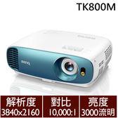 【福利品-9成9新】BenQ TK800M 4K HDR 高亮三坪投影機