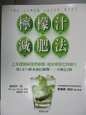 【書寶二手書T7/美容_BK1】檸檬汁減肥法_陳淵秋, 薩瑞莎.