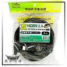 ◤大洋國際電子◢ Cable CH2-WD050 真 HDMI2.0 4K60Hz高清影音線 5M