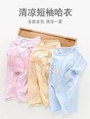 嬰兒連體衣短袖男新生兒爬爬服寶寶哈衣薄款