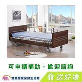 電動病床 電動床 贈好禮 立新 三馬達電動護理床 D02A-JP 醫療床 復健床 醫院病床