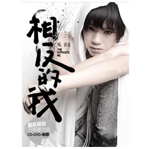 張芸京 相反的我 義氣風發冠軍慶功版CD附DVD(購潮8)