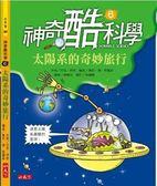 (二手書)神奇酷科學(6):太陽系的奇妙旅行