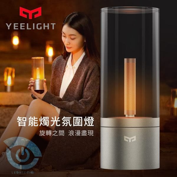 小米 米家Yeelight 智能燭光氛圍燈 床頭燈 情境燈  燭光模式