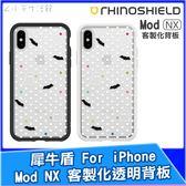 犀牛盾 Mod NX 客製化透明背板 iPhone ixs max ixr ix i8 i7 防摔保護殼 背板 圓點精靈