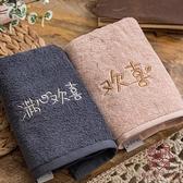 可愛吸水洗臉面巾情話純棉毛巾情侶毛巾【櫻田川島】