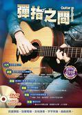 (二手書)吉他手冊系列叢書:彈指之間十四版