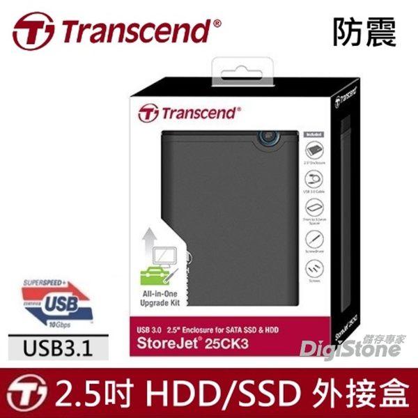 【加贈3C收納袋+免運費】創見 2.5吋外接盒 SATA3 HDD/SSD USB3.1 外接盒(軍事防震型)X1★可單鍵備份★