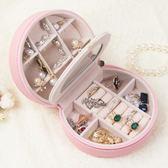 便攜式首飾盒旅行 迷你小巧公主簡約 耳釘手飾耳環收納盒子飾品包
