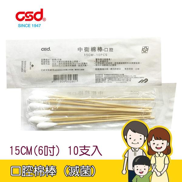【中衛】口腔棉棒 (滅菌) 15CM(6吋) 10支入x10包