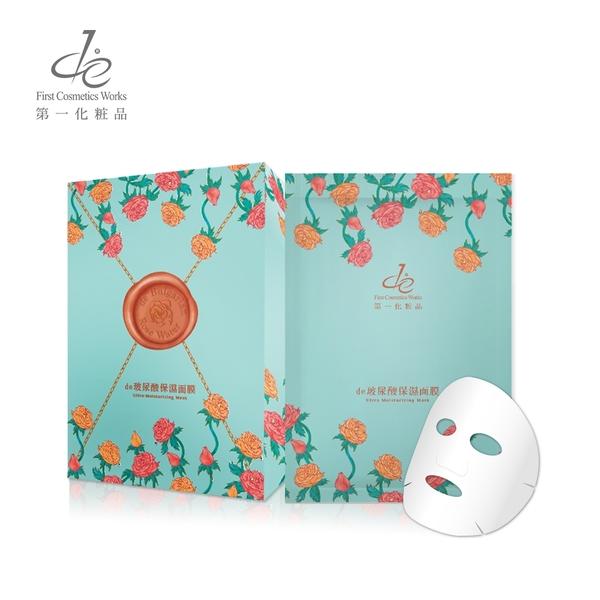 de第一化粧品 【新品】玻玻尿酸保濕面膜(8片1組)